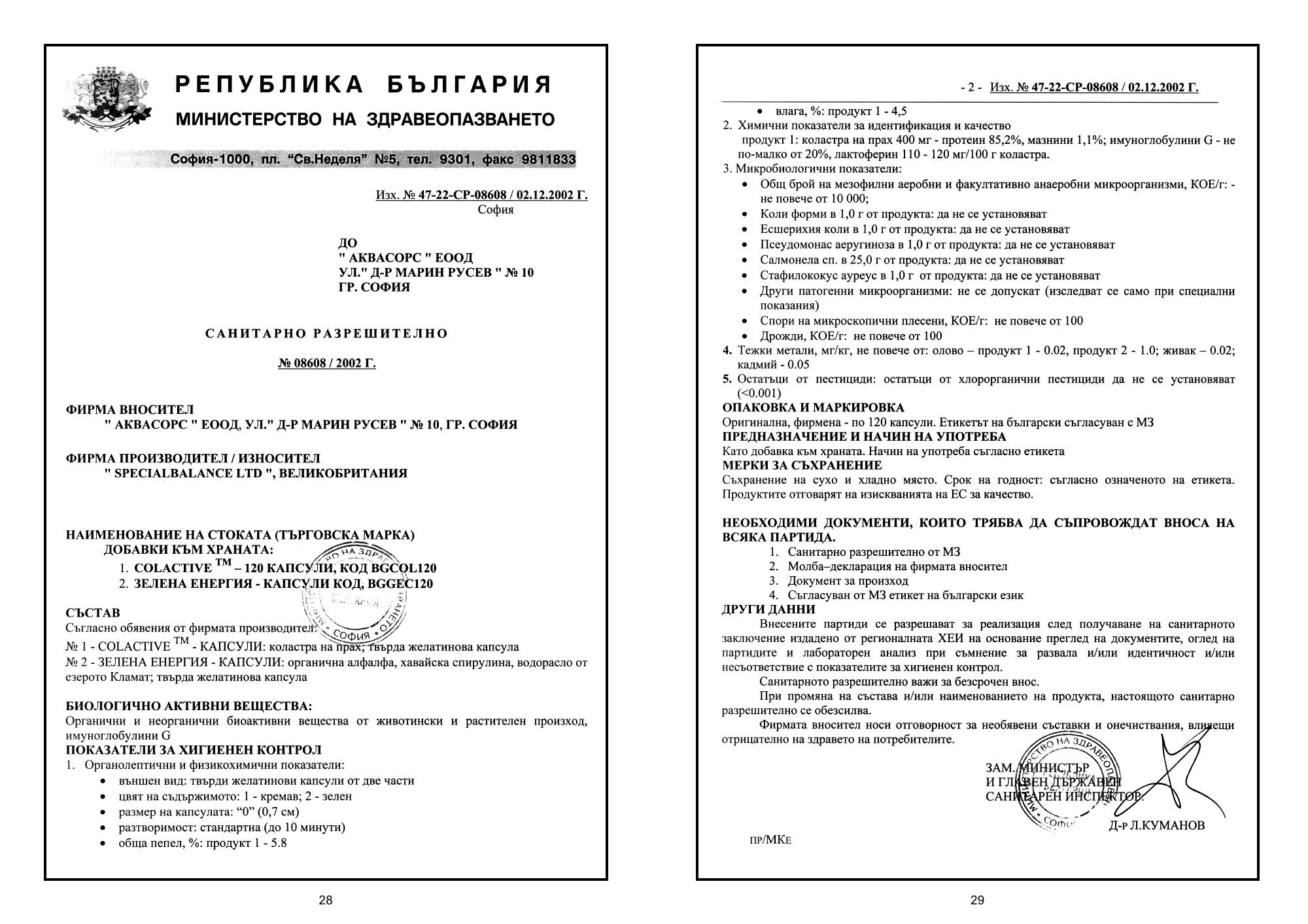 protokoli-12